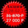 Акция Русь-Панорама 27