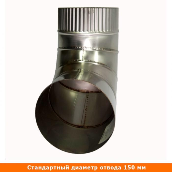 Отвод 90º без изоляции 150 / 1 мм AISI 304