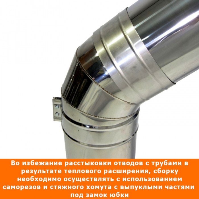Отвод 45º с изоляцией 115/215 / 1 мм AISI 304/430 СШ