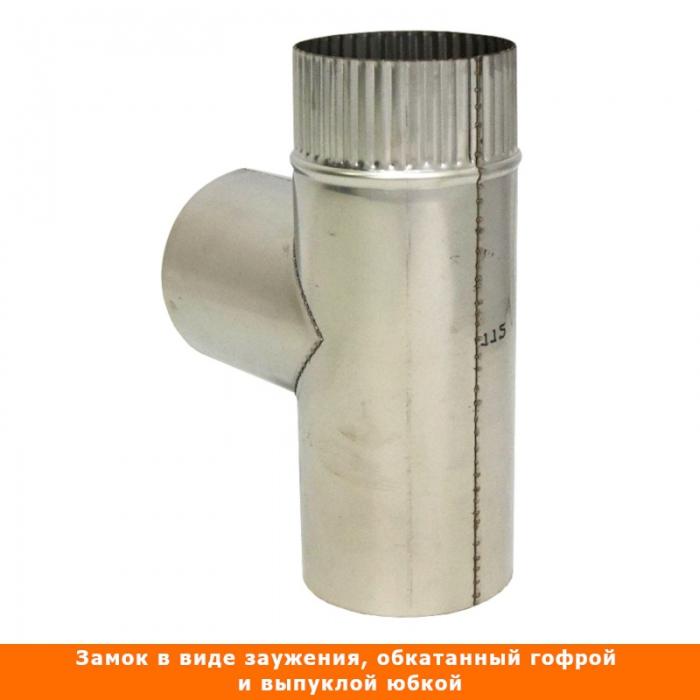 Тройник без изоляции 90º 115 / 0,5 мм AISI 304
