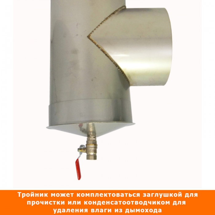 Тройник без изоляции 90º 200 / 0,8 мм AISI 304