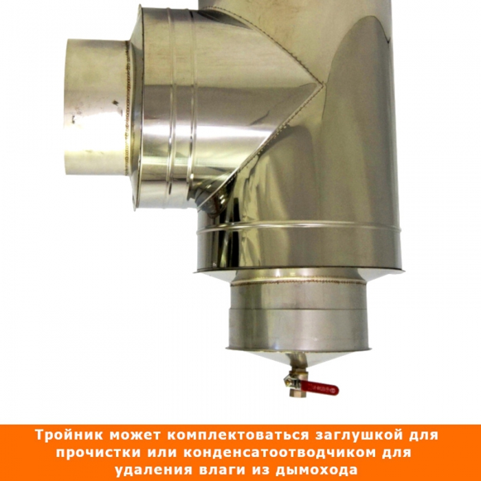 Тройник с изоляцией 90º 200/300 / 0,8 мм AISI 304/430