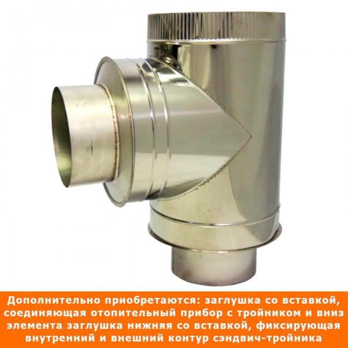 Тройник с изоляцией 90º 200/300 / 0,5 мм AISI 304/430 СШ