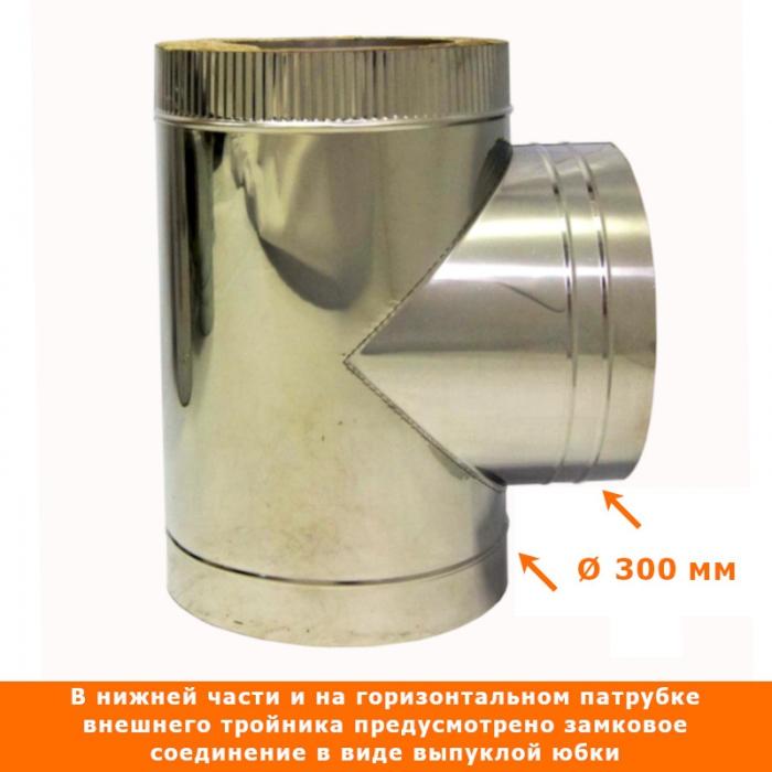 Тройник с изоляцией 90º 200/300 / 0,5 мм AISI 304/430