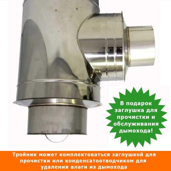 Тройник с изоляцией 90º 200/300 / 0,8 мм AISI 304/430 СШ