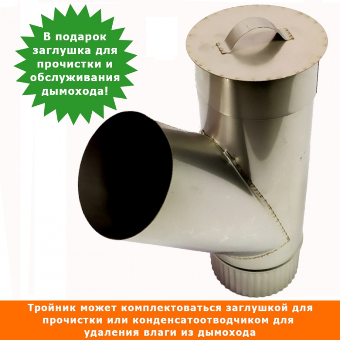 Тройник  без изоляции 45º 200 / 0,8 мм AISI 304