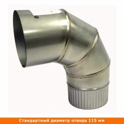 Отвод 90º без изоляции 115 / 0,8 мм AISI 304