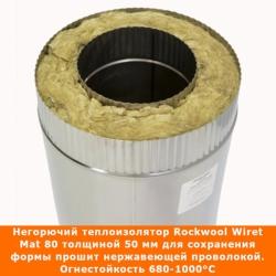 Труба с изоляцией 500 / 150/250 / 0,5 мм AISI 304/430 СШ