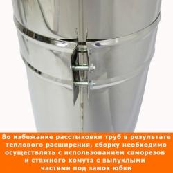 Труба с изоляцией 1000 / 115/215 / 0,8 мм AISI 304/430 СШ