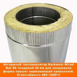 Труба с изоляцией 500 / 200/300 / 0,8 мм AISI 304/430 СШ
