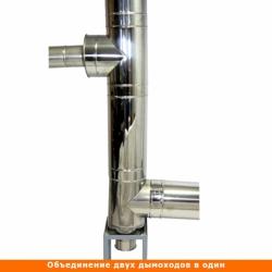 Тройник с изоляцией 90º 115/215 / 0,5 мм AISI 304/430
