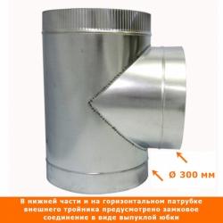 Тройник с изоляцией 90º 200/300 / 0,8 мм AISI 304/оцинк. СШ