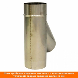 Тройник без изоляции 45º 115 / 0,5 мм AISI 304