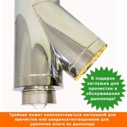 Тройник с изоляцией 45º 200/300 / 0,8 мм AISI 304/430