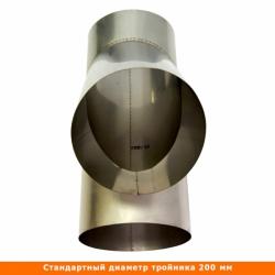 Тройник без изоляции 45º 200 / 0,5 мм AISI 304