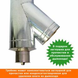 Тройник с изоляцией 45º 150/250 / 0,8 мм AISI 304/оцинк.