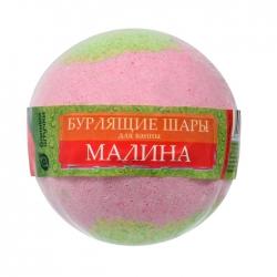 """Бурлящий шар для ванны """"Малина"""""""
