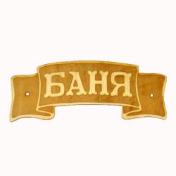 """Панно """"Баня"""" лента"""